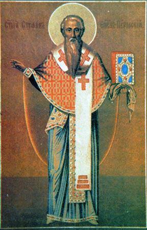 Свт. Стефан Пермский