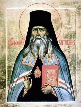 Икона Святителя Феофана Затворника