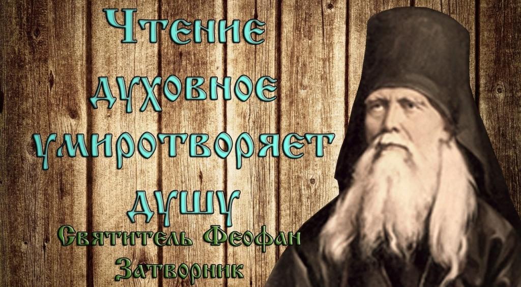 Изречение святителя Феофана Затворника