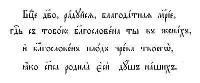 Картинка с текстом молитвы на церковно-славянском языке