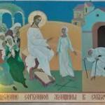 Исцеление согбенной женщины Господом