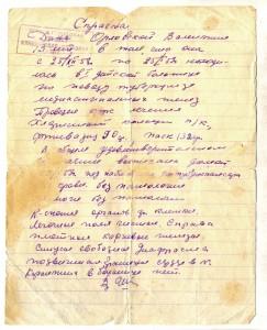 Справка о пребывании В.Г. Орловской в детской больнице.