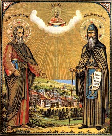 Икона Андрей Первозванный и Антоний Великий