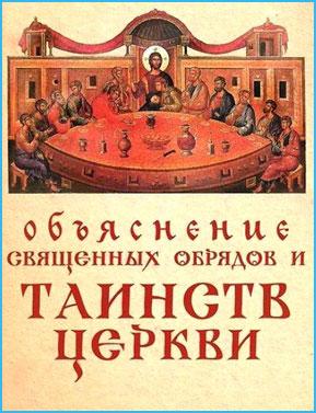 Церковные таинства и обряды