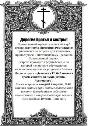 Изучение жизни святых