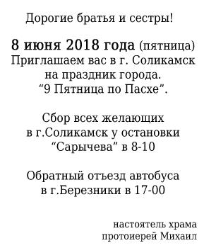 Объявление о фестивале