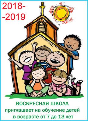 Воскресная школа объявление